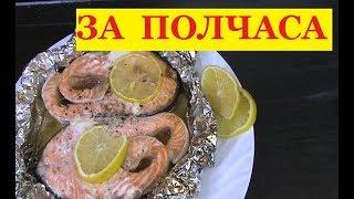 СТЕЙКИ ФОРЕЛИ в ФОЛЬГЕ - это реально вкусно и нежно))