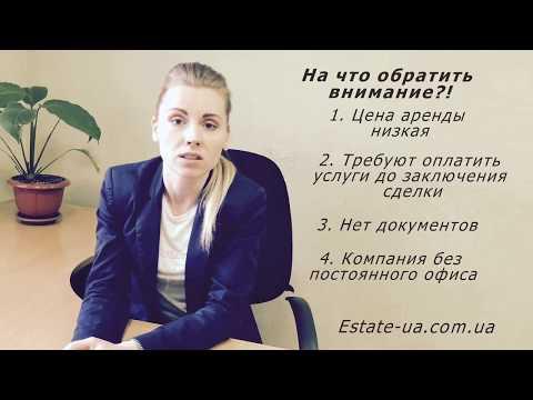 Снять квартиру посуточно в Днепропетровске: правила съёма или берегись мошенника