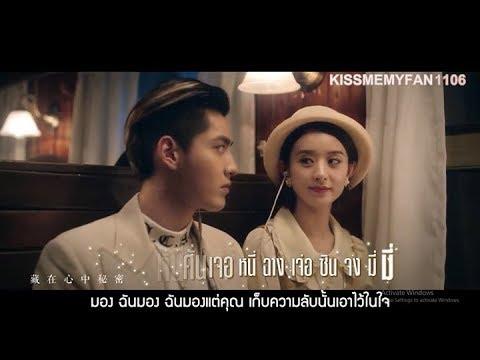 [KARAOKE-THAISUB] KRIS WU x ZHAO LIYING - 想你 (MISS YOU) MV