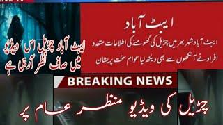 Chudail in Abbottabad Pakistan   Ghost in Abbottabad Video Captured   Abbottabad Churail Viral Video
