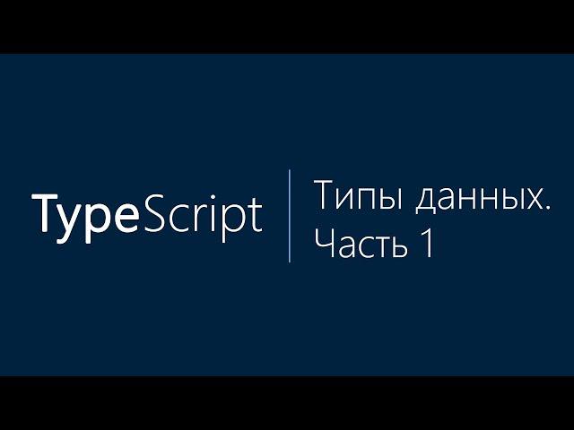 Урок 2. Курс по Typescript (TS). Типы данных. Часть 1
