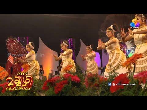 Mayyazhi Mahotsavam Part 1 | Flowers