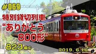 #069 [京急] 特別貸切列車《ありがとう800形》(823編成)を見送ってきました ― 2019. 6.16