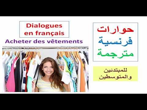 Dialogue situations d'achat مواقف الشراء