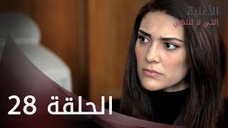 الأغنية التي لا تنتهي | الحلقة 28 | Atv عربي | Bitmeyen şarkı