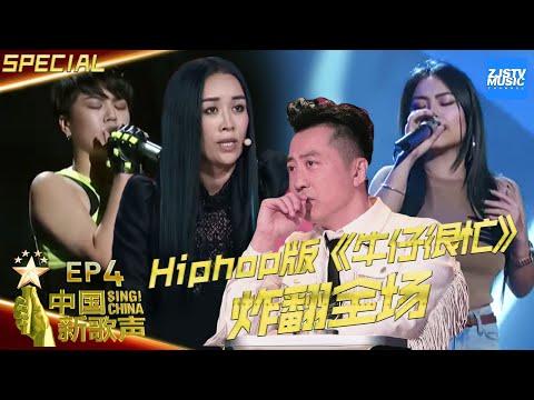 [ 精华版 ] 杨美娜演唱《Diamonds》获赞中国蕾哈娜 Hiphop女孩儿颠覆演绎《牛仔很忙》 《中国新歌声》 EP4 SING!CHINA /浙江卫视官方HD/