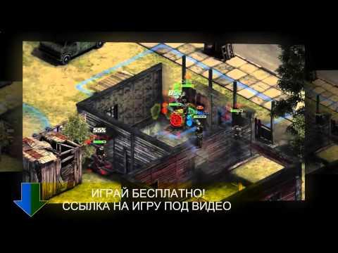 Видео Игры военные стрелялки играть бесплатно онлайн