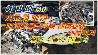 아반떼MD 사고차,폐차 엔진수리하여 중고차수출보내는과정