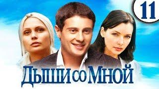 Дыши со Мной 1 сезон 11 серия Мелодрама фильм сериал