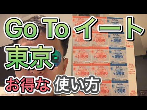 【2,500円お得】Go To EatキャンペーンTokyoでお得に食べる方法を解説