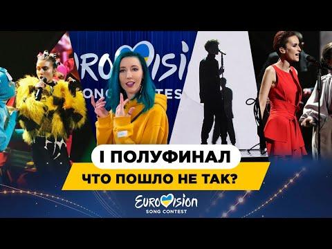 КАК ПРОШЁЛ ПЕРВЫЙ ПОЛУФИНАЛ? нацотбор на Евровидение в Украине 2020