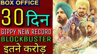 Ardaas Karaan Movie Box Office Business (Collection)Day 30  Records Breaking,India,W.W