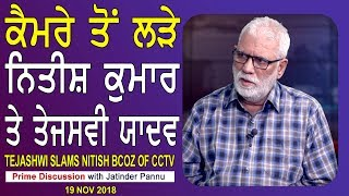 Prime Discussion With Jatinder Pannu 727 Tejashwi Slams Nitish Bcoz Of CCTV thumbnail