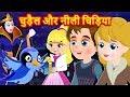 चुड़ैल और नीली चिड़िया   Hindi Kahaniya   Moral Story   Hindi Fairy Tales   Cartoon Story for kids