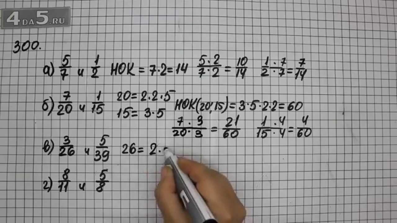 sochinenie-blazhenstvo-reshebnik-po-matematike-shkola-5-6-klass-300-nomer
