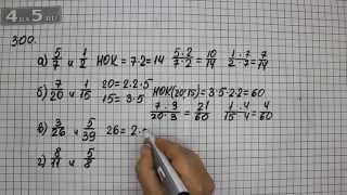 Упражнение 300.  Вариант А. Б. В. Математика 6 класс Виленкин Н.Я.