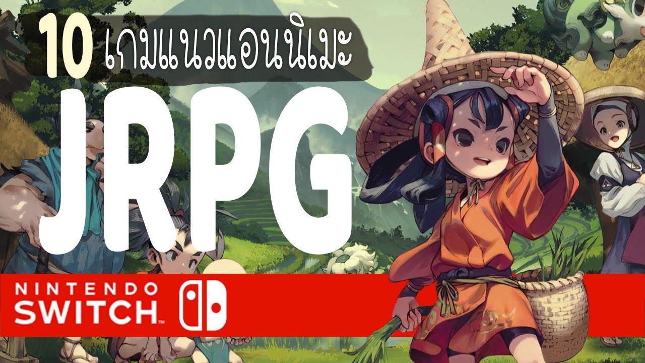 10 JRPG เกมนินเทนโด้สวิทช์ เกม RPG ลายเส้นญี่ปุ่นน่าเล่น - Nintendo Switch