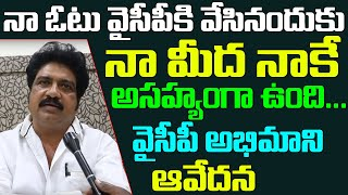 YCP Activists Regrets To Cast Their Votes On YSP Govt | Public Talk On Jagan andamp; His Family Background