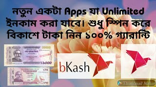 #Earning#BD_Nazmul শুধু স্পিন করে Unlimited ইনকাম করুন ১০০% গ্যারান্টি    #BD_Nazmul