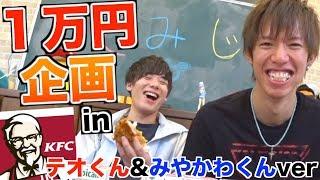 【てみじ】KFCで1万円食べきるまで帰れません!!!【みやかわくん&テオくんver】