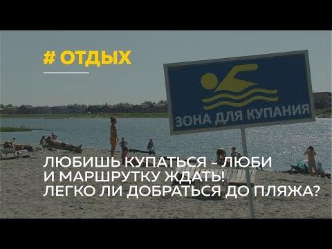 Пляжи Барнаула: как добраться и всё ли есть для комфортного пребывания
