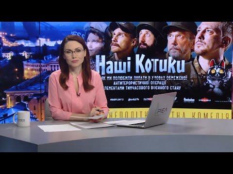 """Випуск новин за 19:00: Нова українська стрічка """"Наші котики"""""""