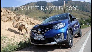 Анонс.  Обновленный Renault Kaptur 2020.  Тест-драйв.