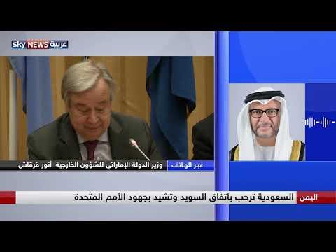 أنور قرقاش: الضغط العسكري على الحوثيين في #الحديدة يثمر اتفاقا بشأن المدينة  - نشر قبل 5 ساعة