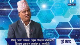 bishnu prasad dhakal cdo rupandehi talk show on tv today television