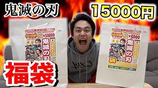 【大流行】鬼滅の刃15000円福袋の中身が気になってしょうがないから開封したら!?