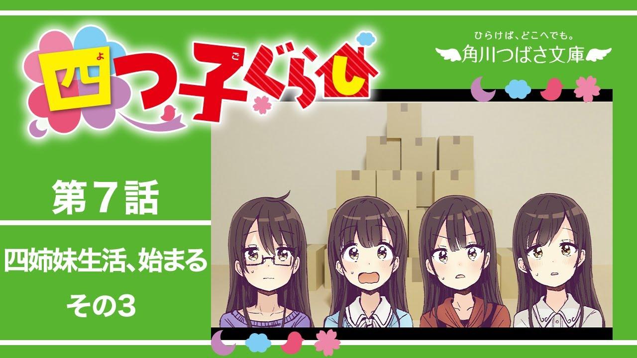 四つ子ぐらし 第7話「四姉妹生活、始まる その3」