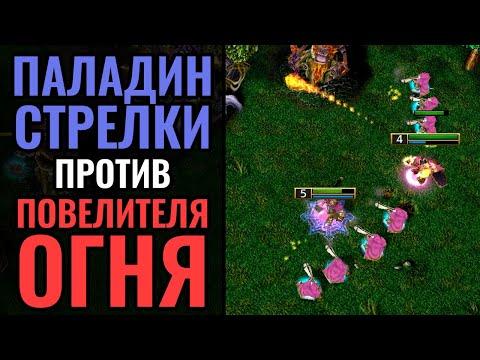 ПАЛАДИН ПРОТИВ РАГНАРОСА: Супер переворот в матче любителей [Warcraft 3 Reforged]