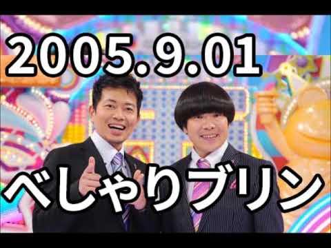 雨上がり決死隊 べしゃりブリンッ! 2005.9.01