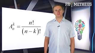 ЗНО Математика ( Алгебра ) Комбінаторика