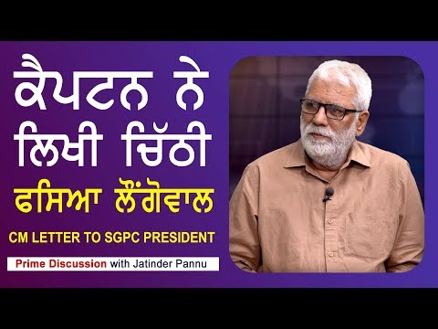 Prime Discussion With Jatinder Pannu#587_CM letter to SGPC President