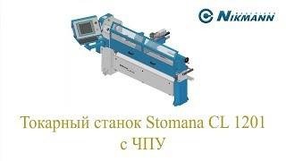 Токарный станок Stomana CL 1201 c ЧПУ
