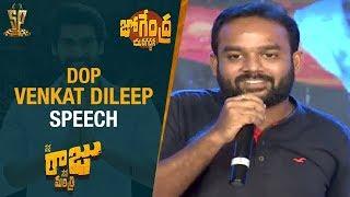 DOP Venkat Dileep Speech | Jogendra Yuvagarjana | Nene Raju Nene Mantri Movie | Rana | Kajal | Teja