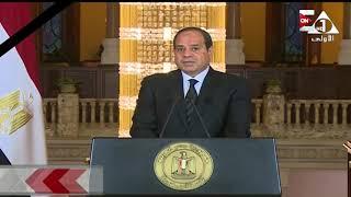 كلمة الرئيس عبد الفتاح السيسي إلى الأمة بعد حادث مسجد الروضة بالعريش