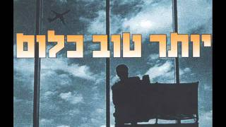 Ivri Lider - עברי לידר - יותר טוב כלום