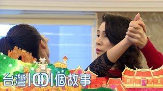 台灣國標舞者 絢爛征服世界舞台 part6 台灣1001個故事