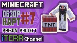 Minecraft. Prison Project. Обзор Тюряг #7. Криперы Алькаиды.