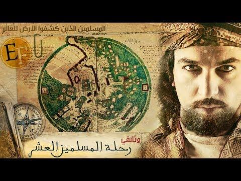 #رحلة المسلمين العشرة الى قلب #الارض وحافتها