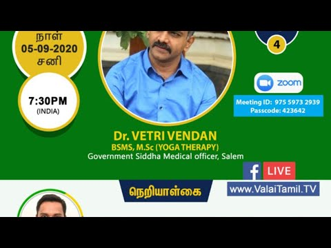 மக்களை காக்கும் சித்த மருத்துவம், நிகழ்வு - 4 | Dr. வெற்றிவேந்தன்