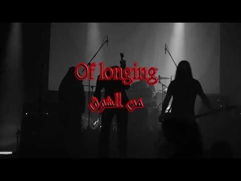 In Longing-Shape Of Despair lyrics