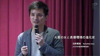 日本地球惑星科学連合 高校生のための冬休み講座2018:臼井寛裕先生(JAXA-ISAS)『火星の水と表層環境の進化史』