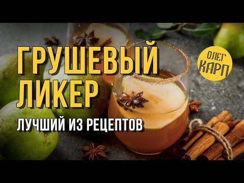 Спиртные напитки из груши в домашних условиях рецепты