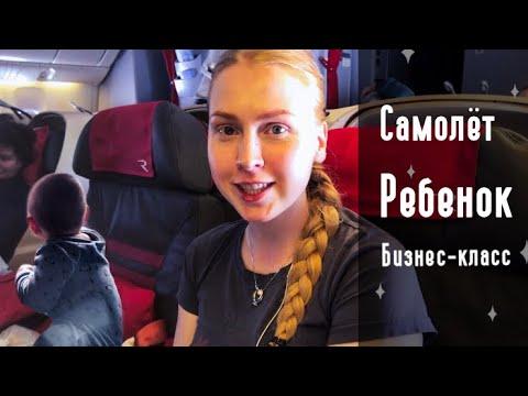 VLOG: Самолет ребенок бизнес-класс. Большое путешествие через всю страну с шестимесячным малышом