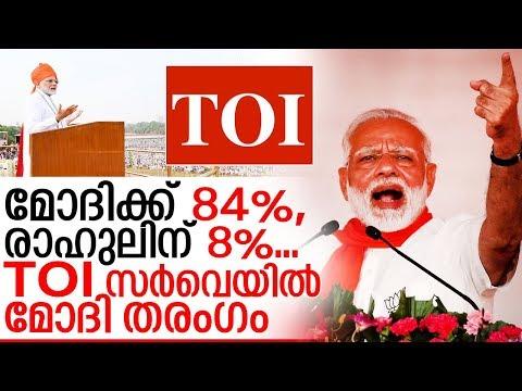 മോദി തരംഗം സൂചിപ്പിച്ച് ടൈംസ് ഓഫ് ഇന്ത്യ I Times of india survey