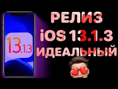 IOS 13.1.3 РЕЛИЗ - Что нового ? Полный обзор ! Айос 13.1.3 ФИНАЛ
