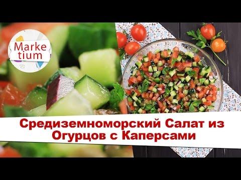 Средиземноморский салат с